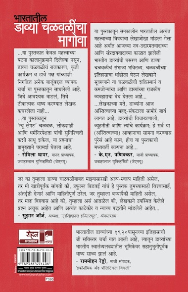 Back cover of Praful Bidwais book in Marathi