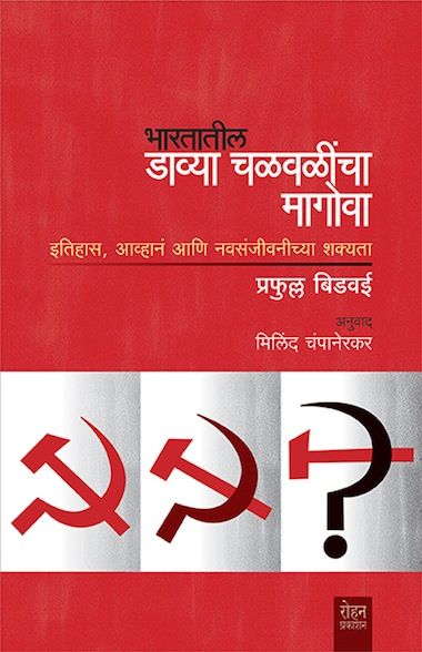 Cover of Praful Bidwai's book in Marathi